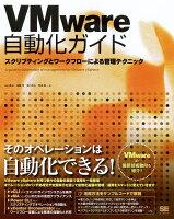 VMware自動化ガイド