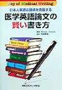 【送料無料】医学英語論文の賢い書き方