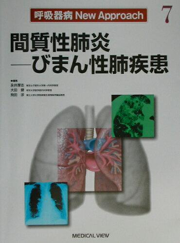 呼吸器病new approach(7) 間質性肺炎-びまん性肺疾患