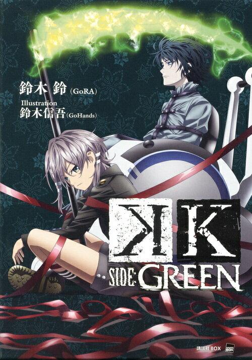 K SIDE:GREEN画像