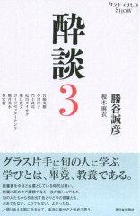 【送料無料】カツヤマサヒコSHOW(3) [ 勝谷誠彦 ]