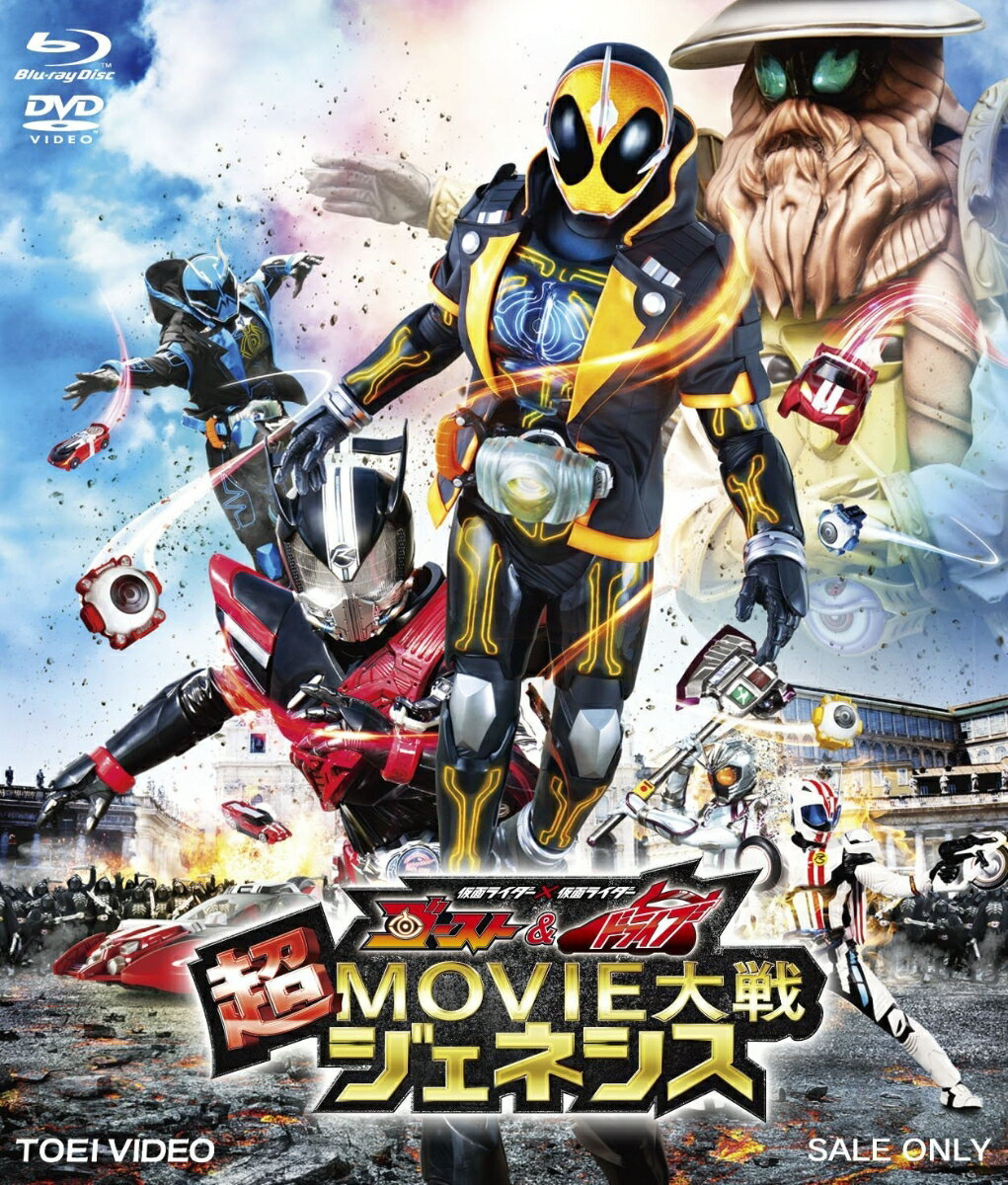 Kamen Rider ghost episode 1 MOVIE DVDBlu-ray