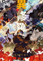 異修羅II 殺界微塵嵐(2)