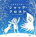 【送料無料】ふゆのようせいジャック・フロスト [ カズノ・コハラ ]