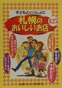 子どもといっしょに札幌のおいしいお店125