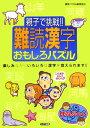 親子で挑戦!!難読漢字おもしろパズル
