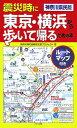 【送料無料】震災時に東京・横浜から歩いて帰るための本