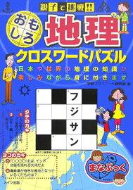 小学生の重要語句クロスワード ... : おもしろ漢字クイズ : クイズ
