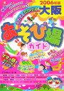 子どもとでかける大阪あそび場ガイド(2006年版)