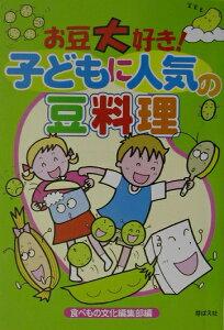 【送料無料】お豆大好き!子どもに人気の豆料理 [ 食べもの文化編集部 ]