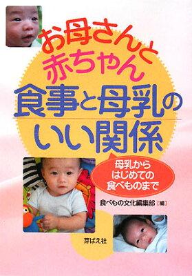 【送料無料】お母さんと赤ちゃん、食事と母乳のいい関係