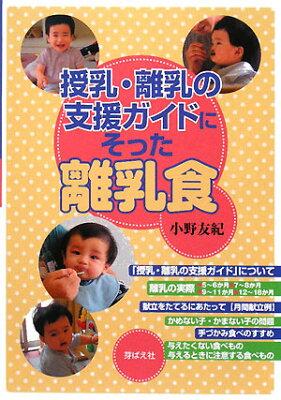 【送料無料】授乳・離乳の支援ガイドにそった離乳食