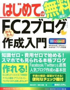 はじめてのFC2ブログかんたん作成入門 [ 高橋慈子 ]