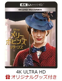 【楽天ブックス限定】メリー・ポピンズ リターンズ 4K UHD MovieNEX【4K ULTRA HD】+コレクターズカード
