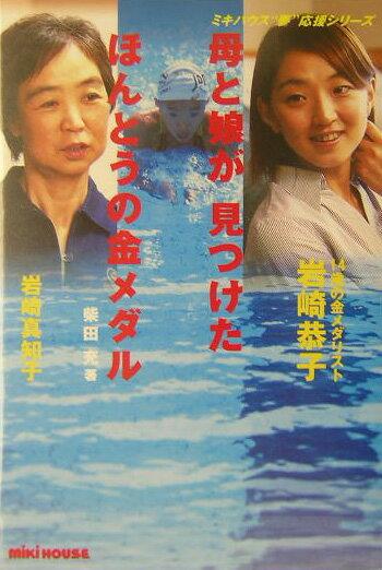 「岩崎恭子母と娘が見つけたほんとうの金メダル」の表紙