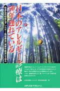 【送料無料】日本のアレルギ-診療は50年遅れている