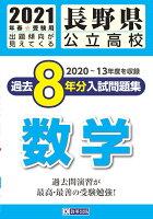 長野県公立高校過去8年分入試問題集数学(2021年春受験用)