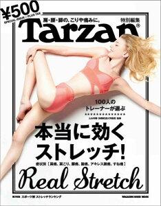 【楽天ブックスならいつでも送料無料】Tarzan特別編集 100人のトレーナーが選ぶ 本当に効く ス...