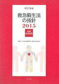 救急蘇生法の指針(医療従事者用 2015)