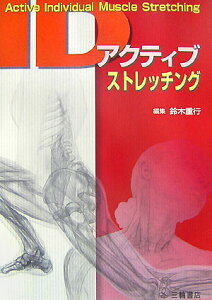 【送料無料】アクティブIDストレッチング [ 鈴木重行(医学博士) ]