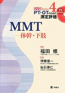 【送料無料】MMT(体幹・下肢) [ 伊藤俊一 ]