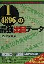 1/4896(よんせんはっぴゃくきゅうじゅうろくぶんのいち)の最強出目デ-タ [ K&K企画 ]