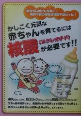 かしこく元気な赤ちゃんを育てるには核酸(ヌクレオチド)が必要です!! [ 松永政司 ]