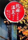 【送料無料】乾癬のための温泉ガイド