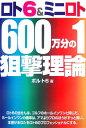 ロト6 &ミニロト600万分の1狙撃理論