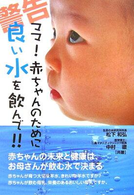 【送料無料】ママ!赤ちゃんのために良い水を飲んで!!