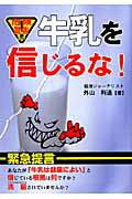 【送料無料】牛乳を信じるな! [ 外山利通 ]