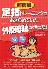 【送料無料】超簡単足指トレーニングであきらめていた外反母趾が治った! [ 古屋達司 ]