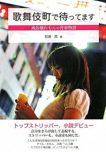 【送料無料】歌舞伎町で待ってます [ 牧瀬茜 ]