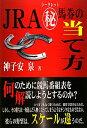 【送料無料】JRA(秘)馬券の当て方