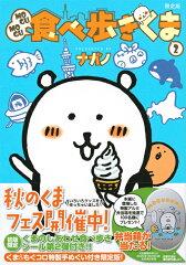 OGUMOGU食べ歩きくま(2)