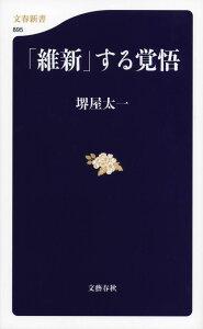 【送料無料】「維新」する覚悟 [ 堺屋太一 ]