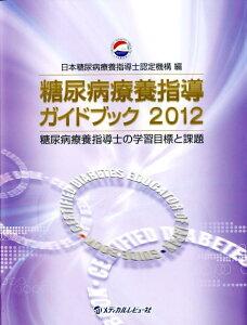 糖尿病療養指導ガイドブック(2012)