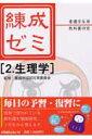 練成ゼミ(2) 看護学生用/教科書研究 生理学 [ メディカルレビュー社 ]