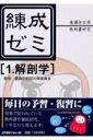 練成ゼミ(1) 看護学生用/教科書研究 解剖学 [ メディカルレビュー社 ]