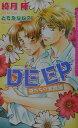 Deep 俺たちの実践編 (Daria novels) [ 綺月陣 ]