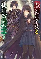 魔神少女と孤独の騎士 2 (ヒーロー文庫)