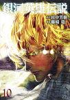 銀河英雄伝説 10 (ヤングジャンプコミックス) [ 藤崎 竜 ]