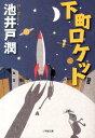 下町ロケット (小学館文庫) [ 池井戸 潤 ]