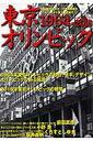 【送料無料】東京オリンピック1964・2016