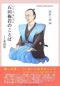【送料無料】石田梅岩のことば