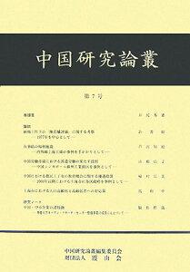 【送料無料】中国研究論叢(第7号)