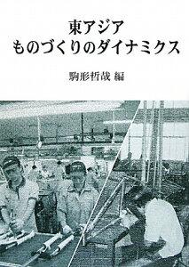 【送料無料】東アジアものづくりのダイナミクス
