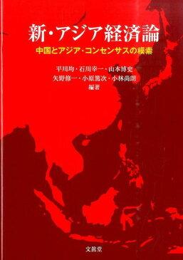 新・アジア経済論 中国とアジア・コンセンサスの模索 [ 平川均 ]