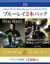 トータル・リコール/ターミネーター4【B
