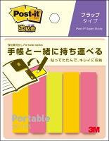 ポスト・イット 強粘着 ポータブルシリーズ フラップタイプ ふせん S ピンク 50×13